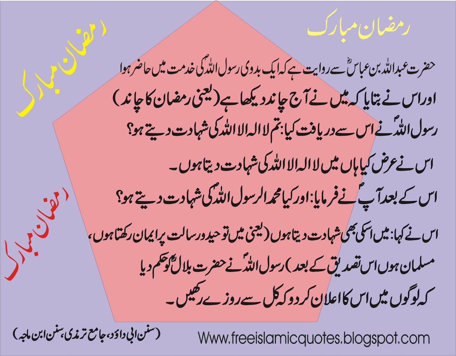 Islamic Quotes In Urdu Wallpapers: Beautiful Ramdaan ...