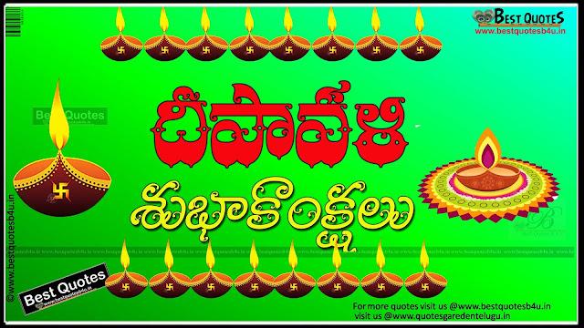 Diwali greetings quotes wallpapers in telugu