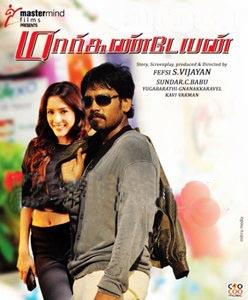 Markandeyan (2011) Tamil Movie SongMp3 120Kbps, 320Kbps Free Download