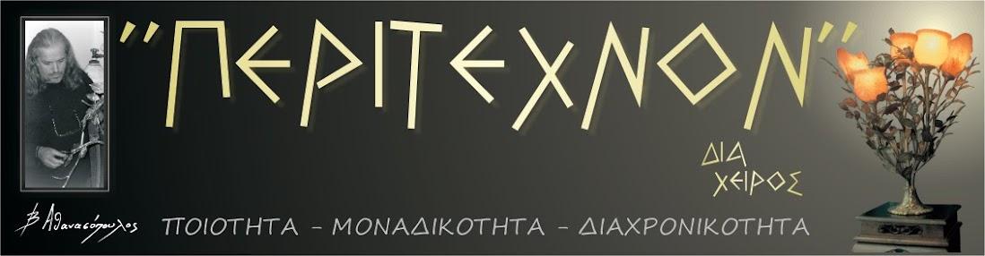 ΠΕΡΙΤΕΧΝΟΝ