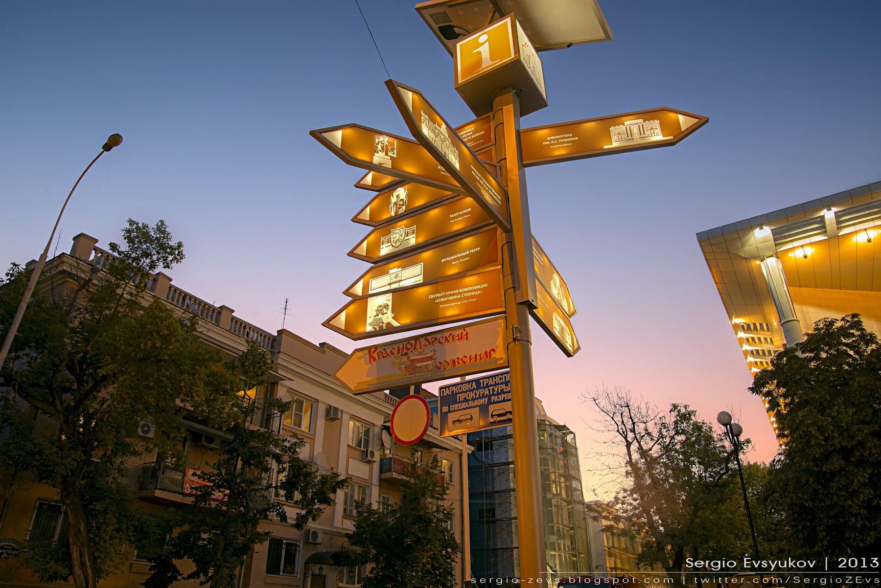 morning Krasnodar
