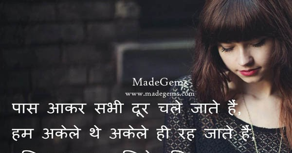 Lonely Sad Wallpapers In Hindi Alone Girl Sad ...