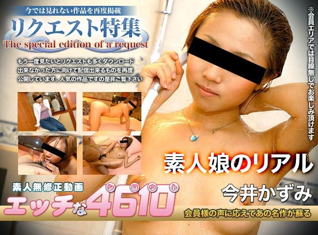 H4610 ki150131 リクエスト作品集 Request