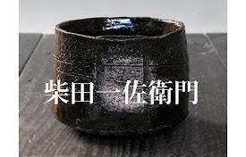 柴田一佐衛門 ホームページ