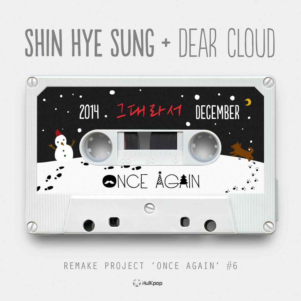 Shin Hye Sung, Nine9 (Dear Cloud) – Once Again #6 – Single
