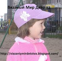 Детская вязаная кепка-бейсболка для девочки. Как связать крючком? Описание