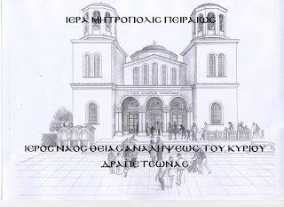 Ιερός Ναός Θείας Αναλήψεως  Δραπετσώνας