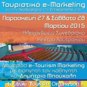 Τουριστικό e-marketing