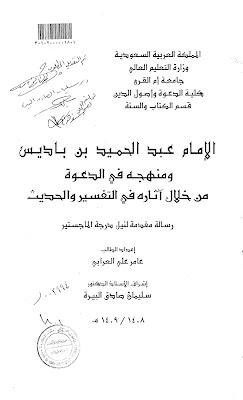 الإمام عبد الحميد بن باديس ومنهجه في الدعوة من خلال آثاره في التفسير والحديث - رسالة ماجستير