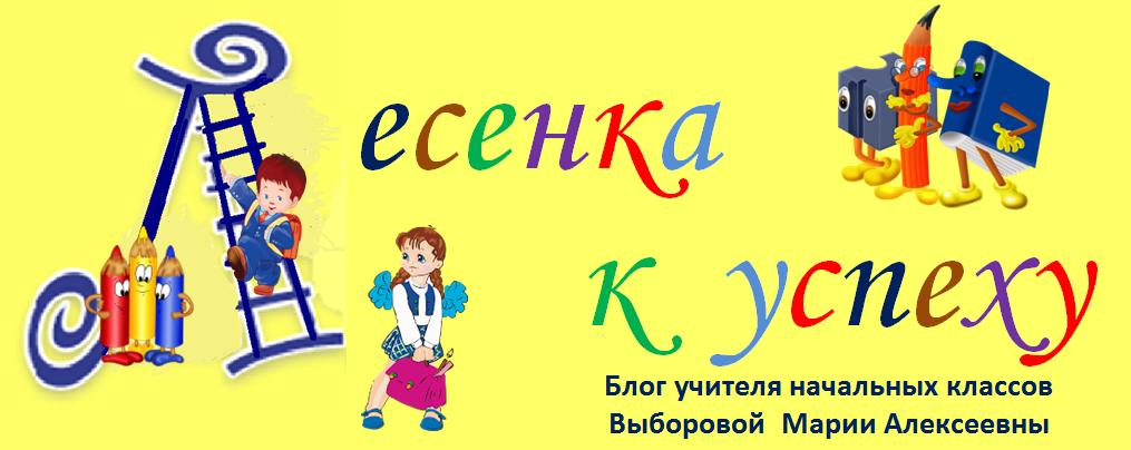 """Блог """"Лесенка к успеху"""" для 1 класса Выборовой Марии Алексеевны"""
