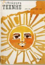 Ψηφιακή Επιθεώρηση Τέχνης, 1954-1967, όλα τα τεύχη (ΑΣΚΙ)
