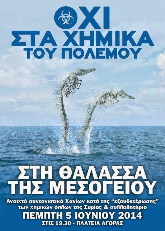 SOSTE την Μεσόγειο