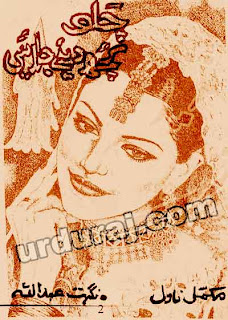 Chalo Kuch Diye Jalaain (Romantic Urdu Novels) By Nighat Abdullah complete in pdf