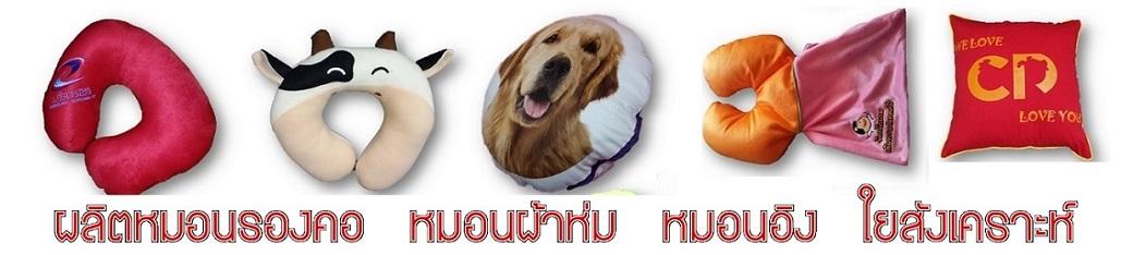 ผลิตหมอน,ผ้าห่ม,ใยสังเคราะห์, www.yaithai.blogspot.com