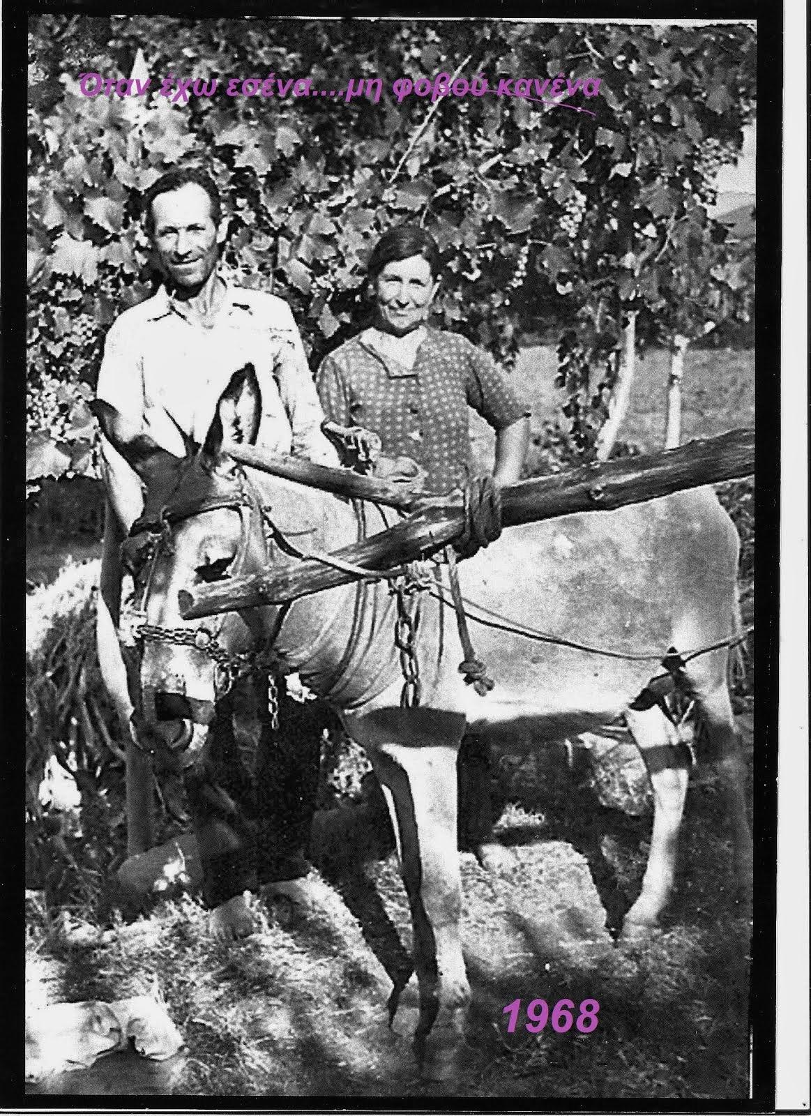 Η γιαγιά μου και ο παππούς μου