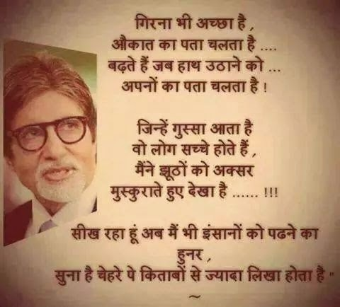 Amitabh Bacchan Hindi Poem Picture