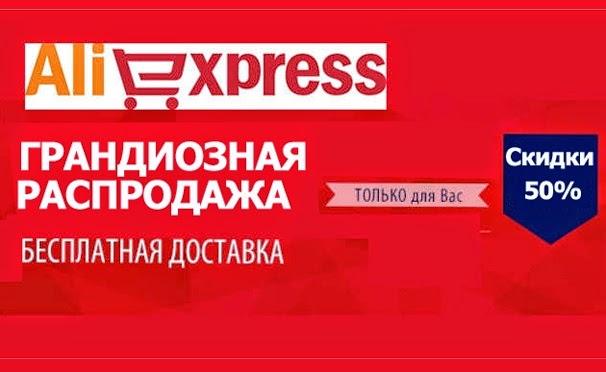 Крупнейший интернет магазин позволяющий заказывать товары из Китая по оптовым ценам с бесплатной доставкой