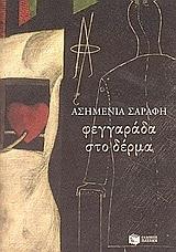 Φεγγαράδα στο δέρμα (Ασημένια Σαράφη, Eκδόσεις Πατάκης 2007 )