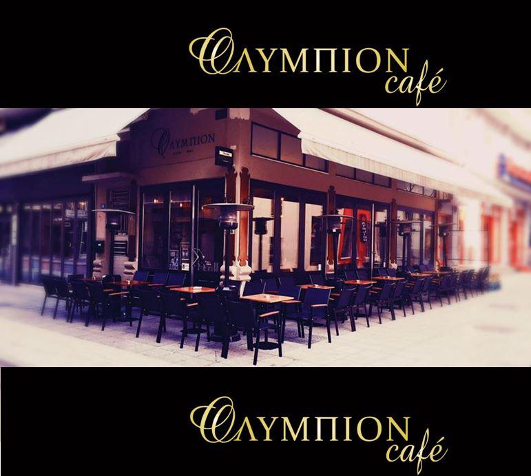 ΟΛΥΜΠΙΟΝ CAFE