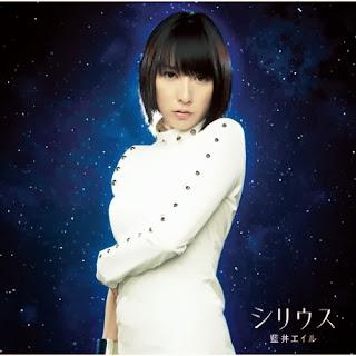 Aoi Eir 藍井エイル - シリウス Shiriusu