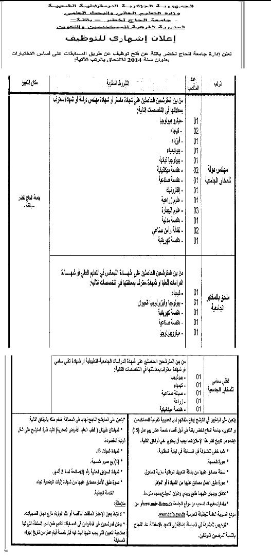 إعلان توظيف بجامعة الحاج لخضر باتنة 28 منصب