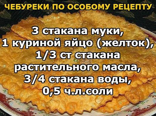 Рецепт теста для чебуреков как в чебуречной с