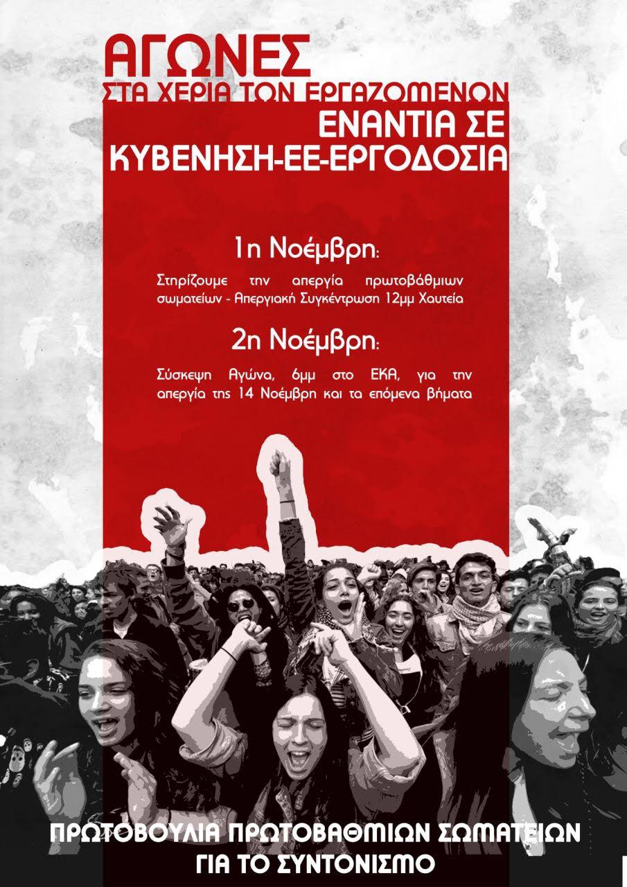 Απεργία 1 Νοέμβρη 2018