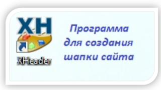 создать шапку сайта в xheader