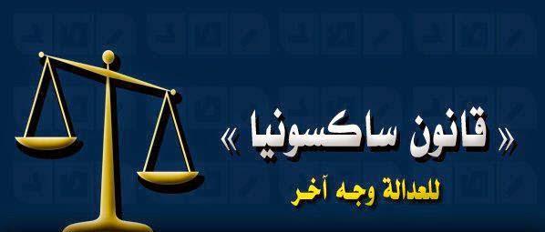 قانون سكسونيا حذر نه النبي صلى الله عليه وسلم _الكاتب منصور عبد الحكيم 1337263948_0