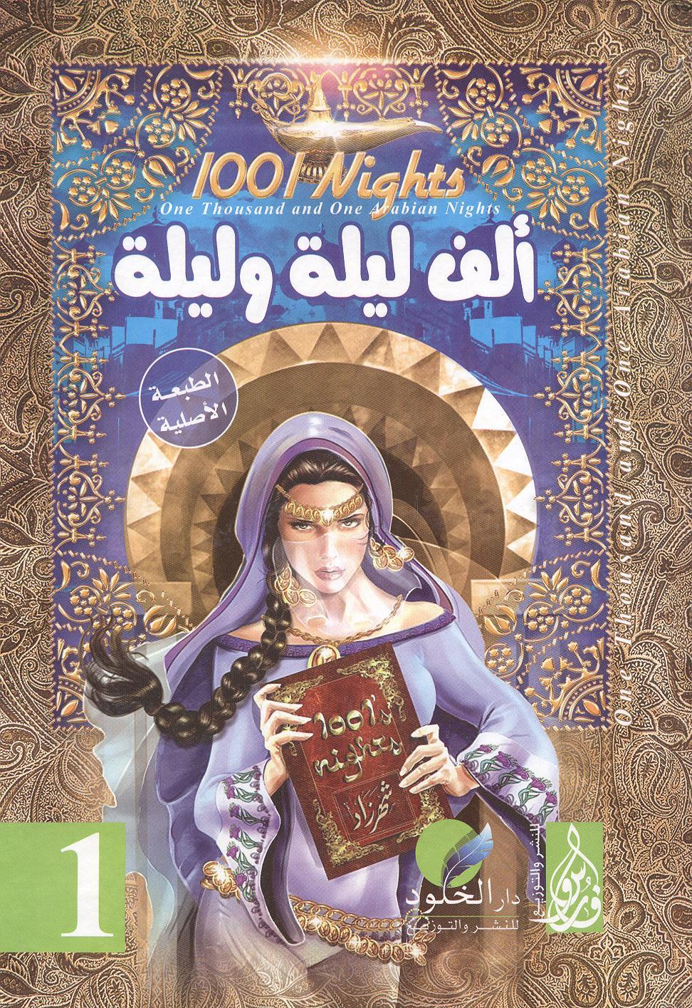 كتاب الف ليله وليله