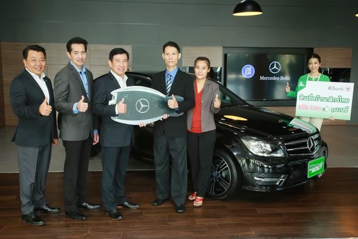 """สินเชื่อบ้านกสิกรไทยแจกใหญ่ """"รถ Mercedes Benz C200"""""""