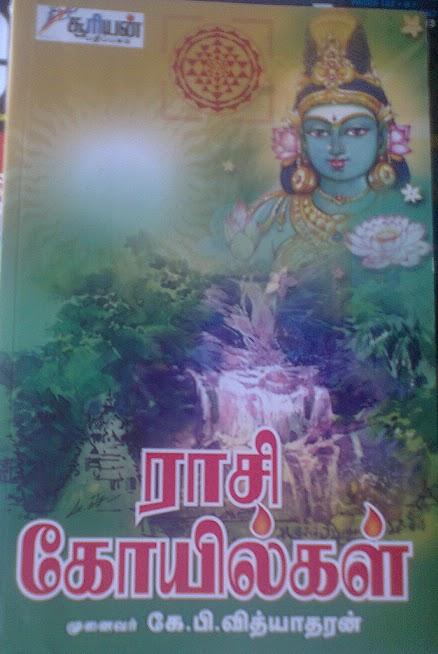 Raasi Koyilkal By K.B. Vidhyadharan Buy Online