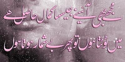 Sad shayari, poetry, dard, ghazal, roman urdu, urdu written, hindi, love, urdu, poem, gham, english, sadness, love