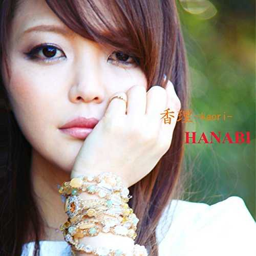 [Single] 香理-kaori- – HANABI (2015.06.24/MP3/RAR)