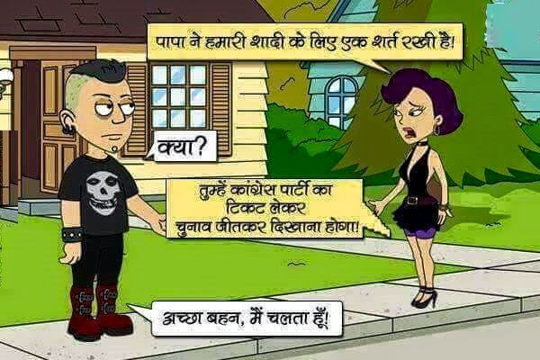 Hindi Joke Picture on Congress Party