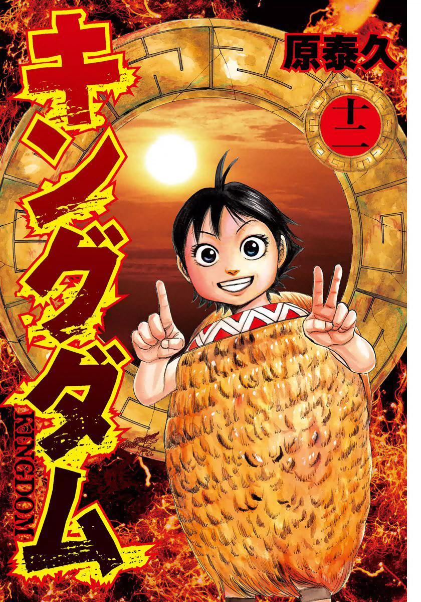 Kingdom - Vương Giả Thiên Hạ Chapter 119 page 3 - IZTruyenTranh.com