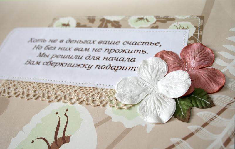 Поздравления на свадьбу связанное с подарком