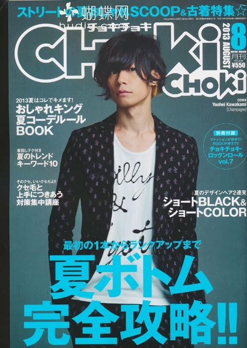 CHOKi CHOKi (チョキチョキ) August 2013