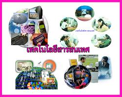 แผนแม่บทเทคโนโลยีสารสนเทศและการสื่อสาร เพื่อการศึกษา กระทรวงศึกษาธิการ