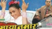 Nepali Movie - Maya Namara