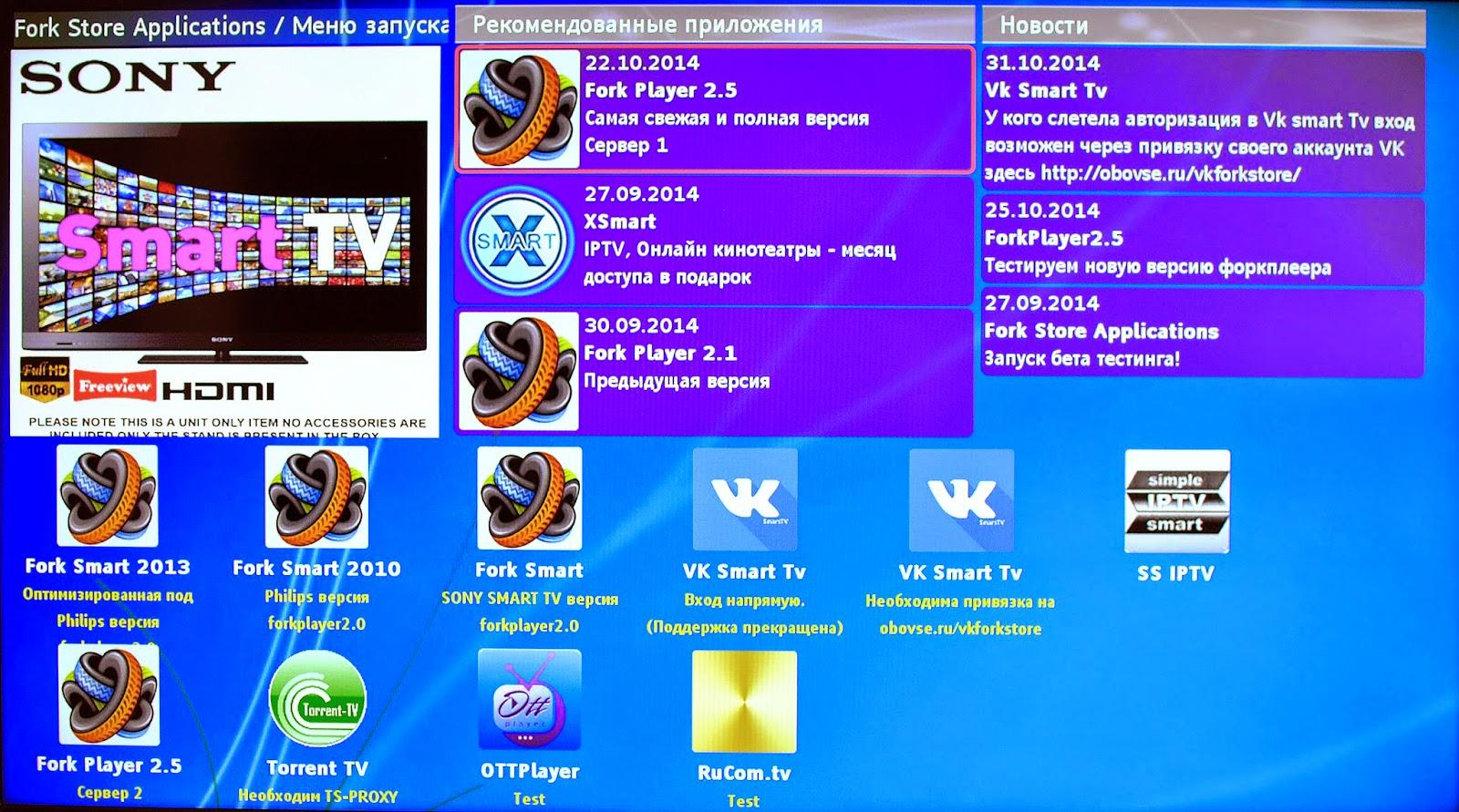 SmartTV%2BPhilips%2BForkModMenu.JPG