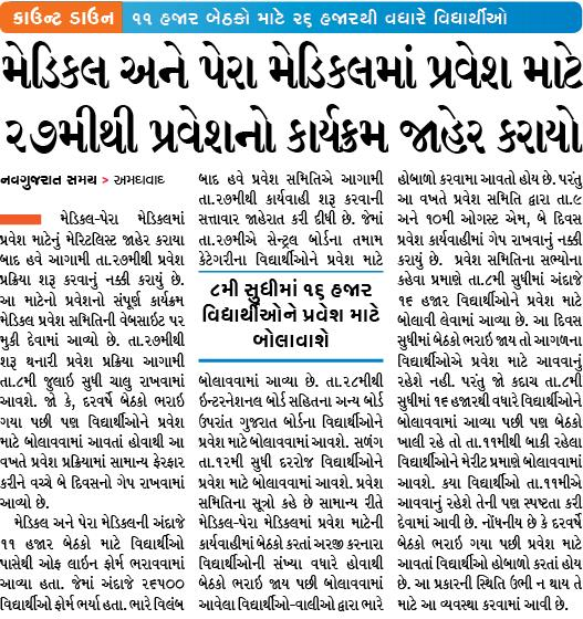 Ojas Jobs Maru Gujarat Gujarat Rojgar | 2016 Car Release Date