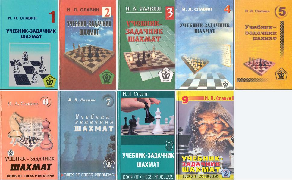 Учебник читать славин задачник шахмат
