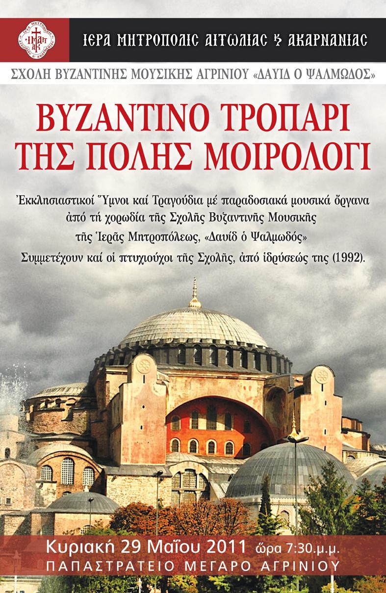 «Βυζαντινό Τροπάρι - της Πόλης Μοιρολόγι»