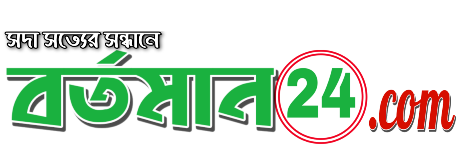 বর্তমান ২৪ - Bartoman24.com