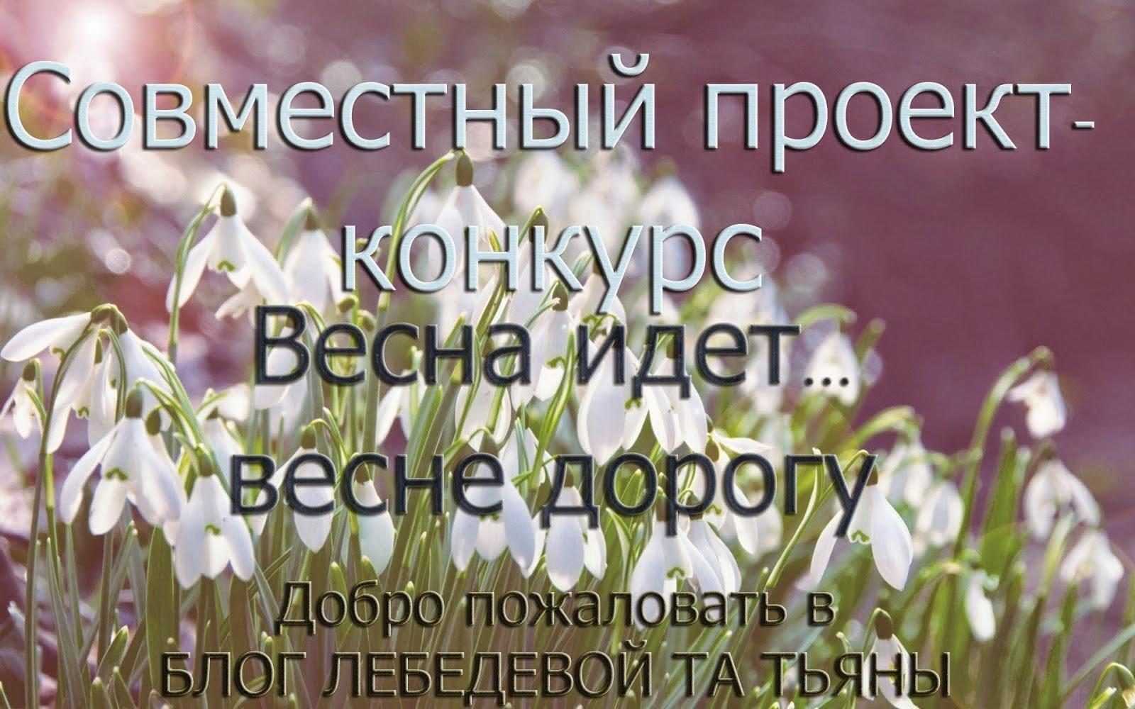 СП Весна идет