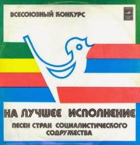 Всесоюзный конкурс советской, ой, простите, евразийской песни...
