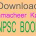 சமச்சீர் கல்வி 'TNPSC BOOKS' டவுன்லோட் செய்ய