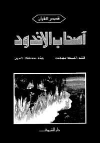 قصص القرآن - كتابي أنيسي