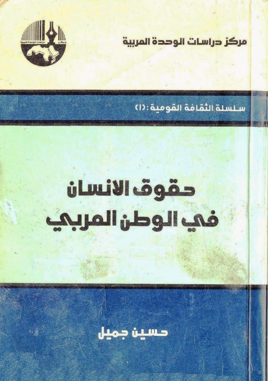 حقوق الإنسان في الوطن العربي لـ حسين جميل
